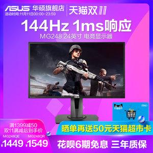 华硕MG248电脑显示器液晶显示屏24英寸屏幕144hz电竞游戏台式机