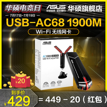 ASUS/ ASUS USB-AC68 dual band wireless USB3.0 desktop notebook WiFi wireless network card