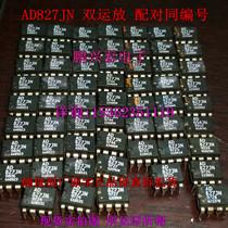进口8插脚解码音频双路运放大原字拆机AD827双运放AD827JN