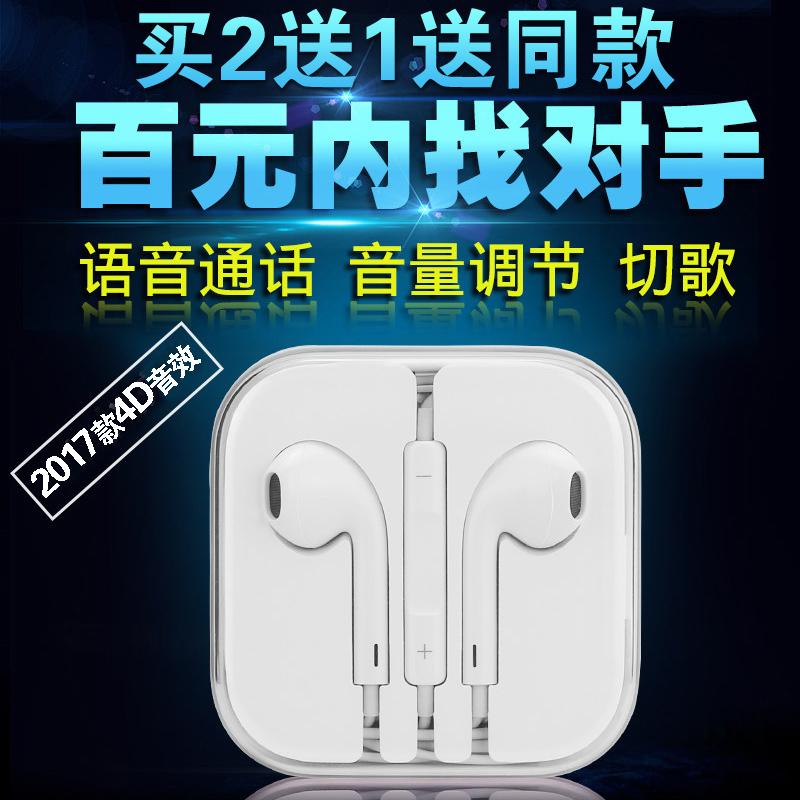 【天天特价】买2送1 苹果安卓手机通用入耳式低音线控耳机