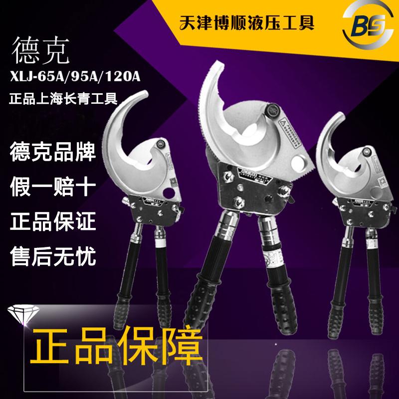 正品德克手动棘轮电缆剪XLJ-120A/95A齿轮电缆剪线钳断线钳线缆剪