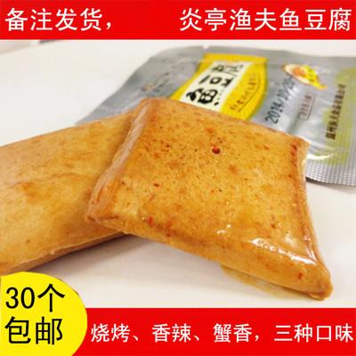 炎亭渔夫鱼豆腐干16g 特价30个包邮香辣烧烤蟹香多口味零食小包装