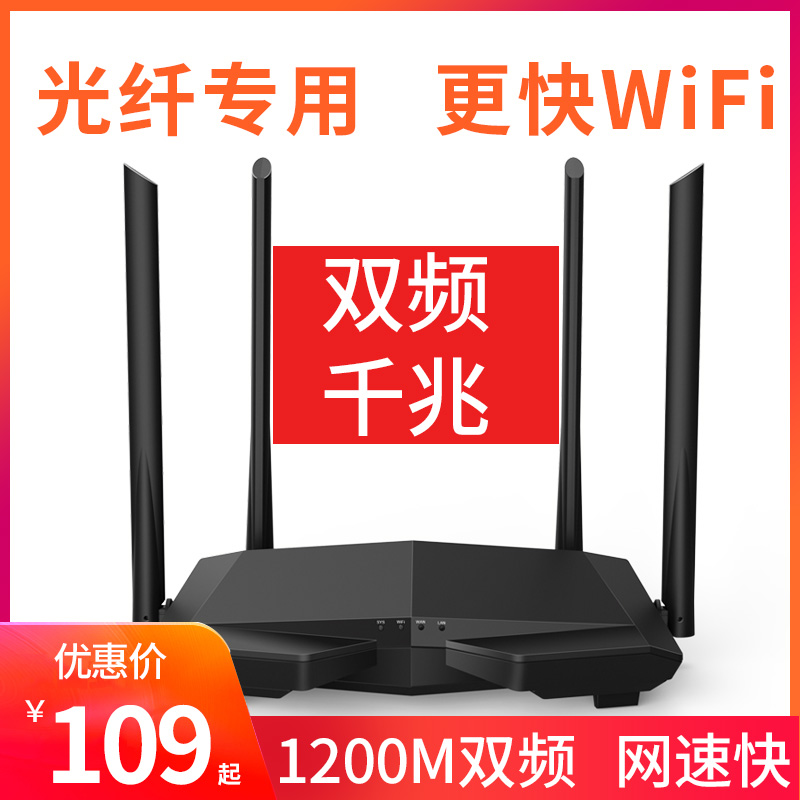 [Support 100M fiber] Tenda 1200M Gigabit wireless router