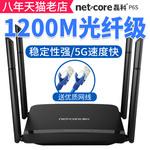 磊科无线路由器5G双频wifi家用穿墙王1200M千兆光纤高速穿墙P6S