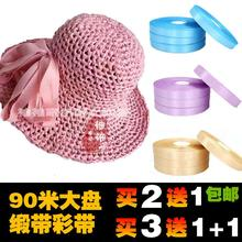 饰绑带丝带绿缎带绸带 1.5cm厘米编织帽子布条线DIY大红焦糖色包装
