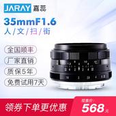 松下微单镜头 嘉蕊35mm定焦镜头索尼佳能富士f1.6大光圈e卡口人像图片