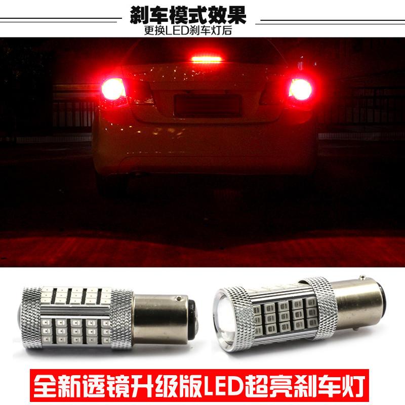 汽车LED爆闪刹车灯泡高亮尾灯1157朗动悦动K2雨燕瑞纳改装专用