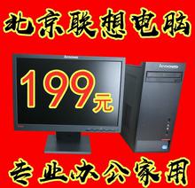 北京联想台式机电脑主机液晶显示器监控办公税控机双核四核游戏