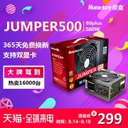 航嘉电源jumper500w台式机电源宽幅静音 80plus节能台机电脑电源