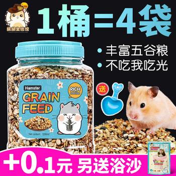 仓鼠粮食小鼠粮饲料小宠物齐全桶装食品杂粮五谷营养食物用品主粮