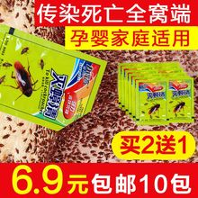 0 yuan to send cockroach powder Kexing to kill a whole nest of cockroaches house household non-toxic and powerful deity killer kitchen