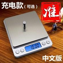 精准厨房秤家用电子称小秤珠宝秤0.01g烘焙食物茶叶0.1克称重天平