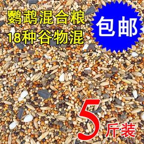 混合鹦鹉饲料鸟食玄凤谷子牡丹粮食文鸟带壳小米黄雀鸟粮包邮5斤