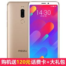 直降220元 现货Meizu/魅族 魅族 V8 高配手机 魅族v8低配版魅族X8