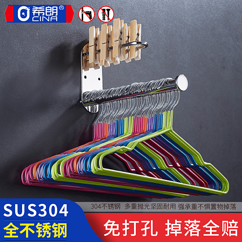 304不锈钢衣架收纳神器免打孔整理架家用挂钩阳台衣夹子放置架子