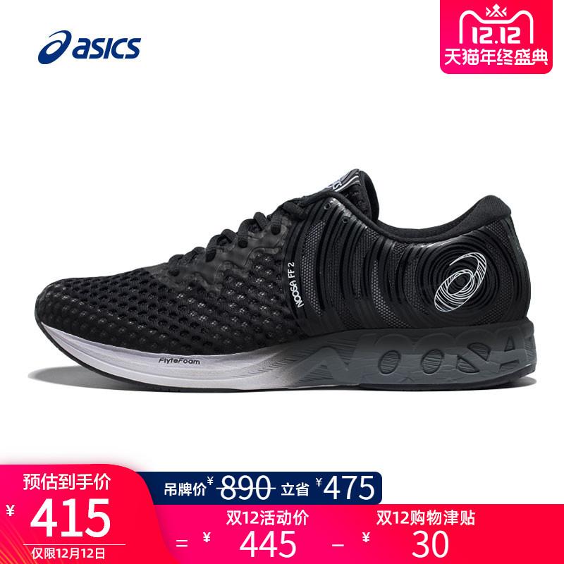 ASICS亚瑟士专业缓冲跑鞋男鞋竞速跑步鞋NOOSA FF 2 T819N-0630