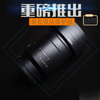 Sony 16-35 24-70 55 1.8 lens protection film lens protection skin mirror body skin