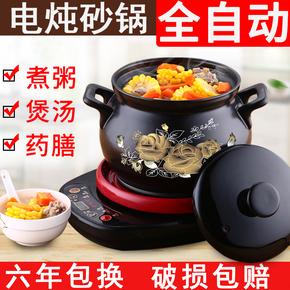 康雅顺 40K2全自动煲汤砂锅炖汤锅电炖锅陶瓷煮粥神器电砂锅紫砂