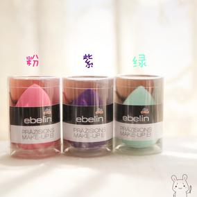 现货/德国ebelin化妆海绵蛋小葫芦彩妆蛋美妆蛋好用