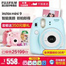 mini8升级款 套餐含拍立得相纸 富士相机 mini9 instax Fujifilm