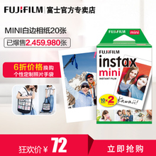 富士立拍立得mini7s mini8 mini25 9 90胶片白边相纸20张