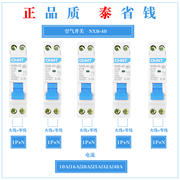 Chint miniature circuit breaker DZ47 upgrade version of household air switch NXB-63 NXB-40 NXB-125
