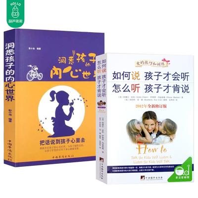 如何说孩子才会听怎么听孩子才肯说 育儿书籍父母必读 家庭教育 养育男孩儿童教育孩子的书籍 青春期男孩女孩家长心理学畅销图书