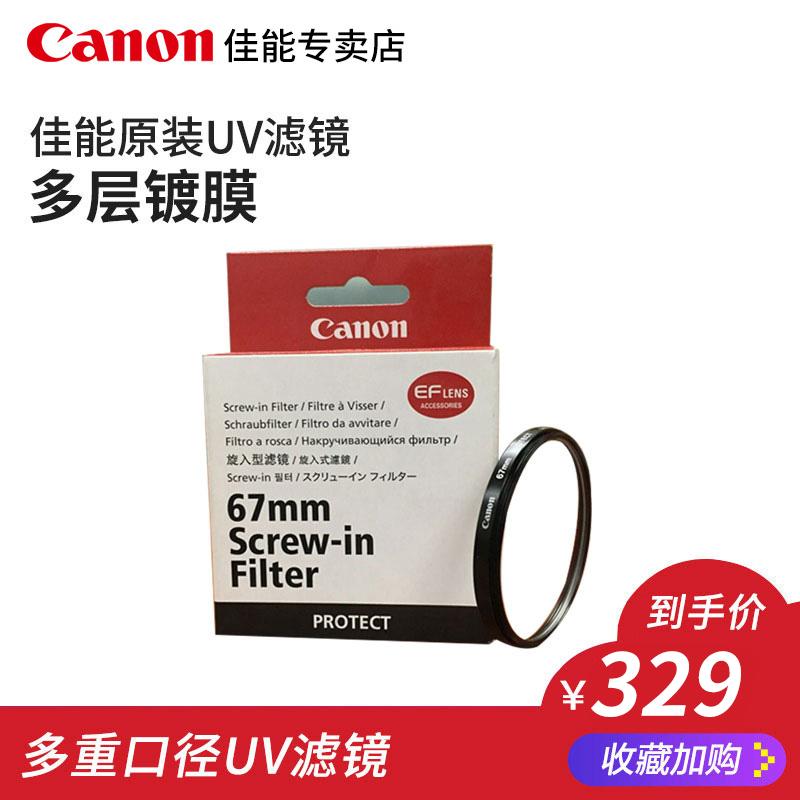 67mm72mm佳能Canon镜片58mm滤镜保护