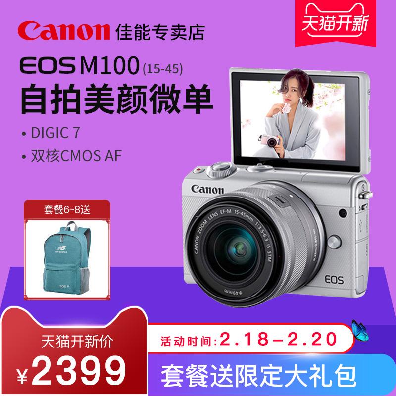 佳能EOS M100微单相机 数码相机高清旅游微单入门级微单反15-45mm套机小巧 时尚 女生 翻转触摸屏