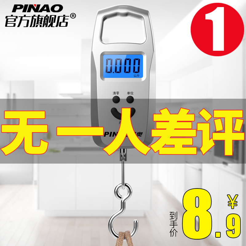弹簧秤迷你称重手提电子秤便携式高精度家用50kg快递称行李称小秤