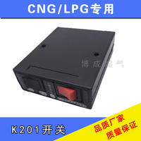 CNG switch natural gas auto parts oil to gas single point transfer switch K201 oil and gas transfer switch gas