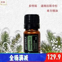 多特瑞精油黄杉 道格拉斯冷杉单方精油5ml促呼吸净化皮肤原装正品