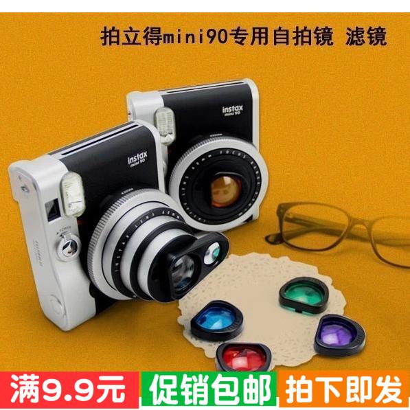 自拍神器 拍立得90相机自拍镜 mini90自拍镜 90滤镜自拍镜送滤镜