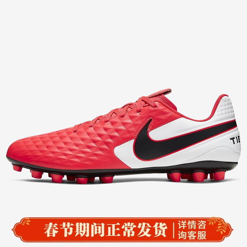 耐克男鞋2020春新款运动鞋LEGEND 8 AG人草防滑足球鞋AT6012-606
