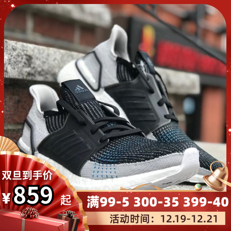 阿迪达斯男鞋新款Ultra Boost时尚编织运动缓冲透气跑步鞋F35242