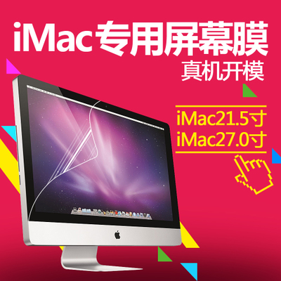 广丰源 iMac苹果一体机电脑屏幕膜Mac高清21.5 27寸显示器保护贴膜防辐射防蓝光防反光防近视护眼钢化膜
