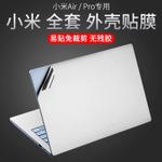 小米笔记本Air13.3电脑膜外壳贴纸贴膜全套12.5英寸保护机身专用