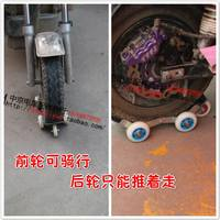 Tug wheel tool thickening wheel tire repair skateboard sharing bicycle booster electric car motorcycle trolley
