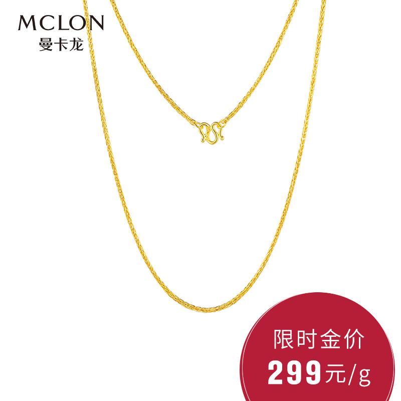 曼卡龙珠宝S波光链黄金项链肖邦链黄金锁骨项链 新款女款正品计价