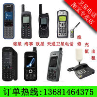 British inmarsat thuraya maritime satellite phone Ou Xing Shu Laya satellite phone mobile phone business