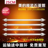 发热灯管 加热暖炉管配件电热玻璃管25CM 电取暖器原装 石英管