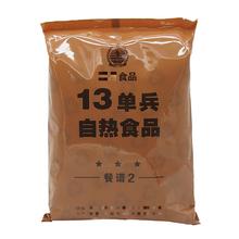中国陆军军粮13单兵自热食品户外米饭面条09升级堪比美俄MRE及M9