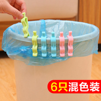 Creative Kitchen Supplies trash bins garbage bag anti-skid clip 6 only mixed garbage clamp barrel Edge Clip anti-shedding
