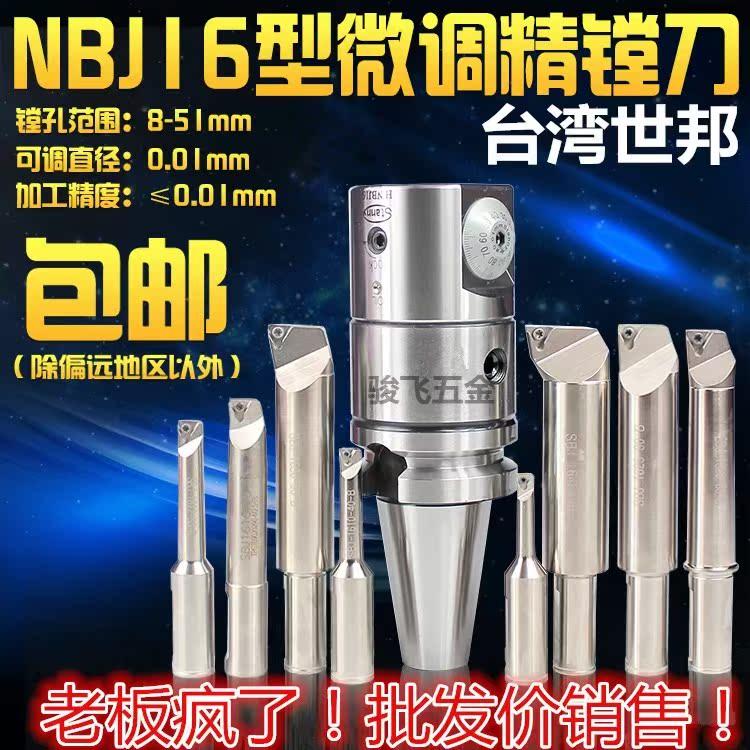 台湾世邦NBJ16微调精镗刀 镗头 BT40 BT50 数控加工中心镗刀 刀杆