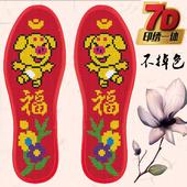 【4双包邮】十字绣针孔鞋垫精准印花满绣D不掉色透气非成品金猪福