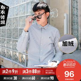 布衣传说条纹衬衫男韩版潮流长袖翻领青年休闲修身加绒寸衣上衣服