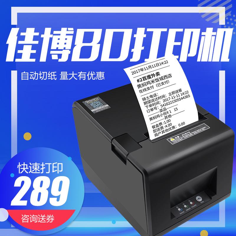 佳博80mm热敏打印机