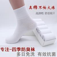 袜子女白色中筒纯棉运动袜男长袜吸汗短袜透气防臭篮球四季款棉袜