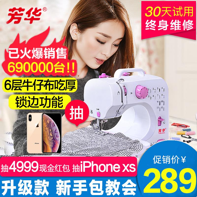 芳华缝纫机505A带锁边小型台式迷你全自动家用电动多功能吃厚衣车