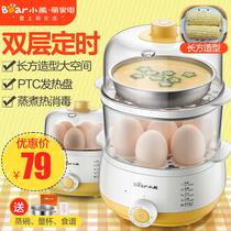 个蛋71350W自动断电个蛋煮蛋器蒸蛋羹不锈钢底盘加热7